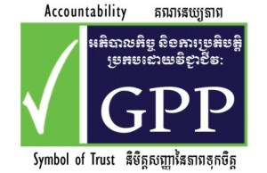 gpp-logo-2
